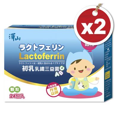 【特賣】澤山初乳乳鐵三益菌顆粒2瓶