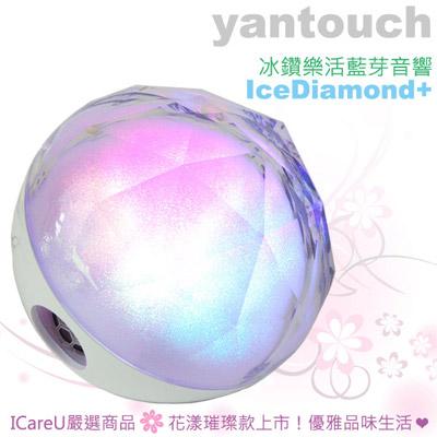 【Yantouch】 炫彩藍牙喇叭旗艦版 冰鑽Plus (內建電池 起床燈功能) (白)