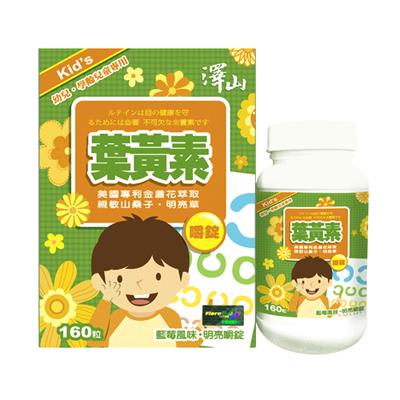 澤山兒童專用葉黃素口嚼錠160粒(藍莓風味)