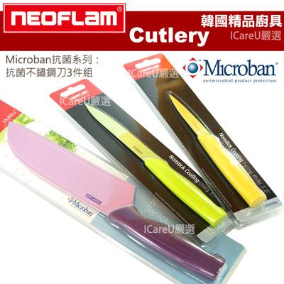 【韓國 Neoflam】Microban系列抗菌不鏽鋼刀3件組