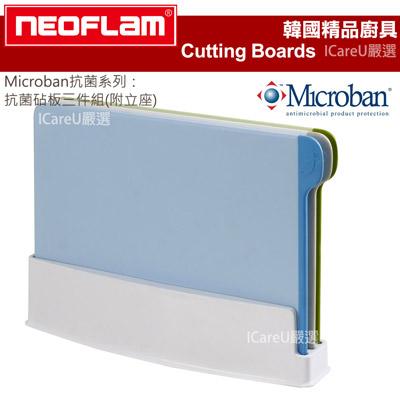 【韓國 Neoflam】Microban系列抗菌砧板三件組(附立座)
