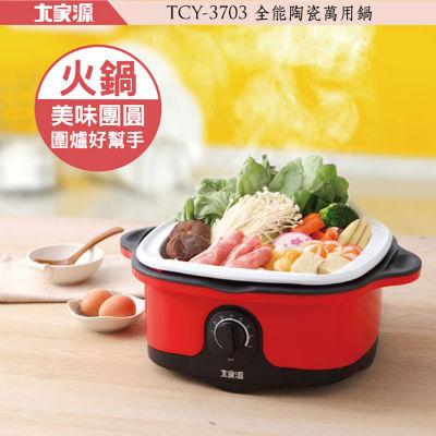 福利品!大家源 5L 全能陶瓷萬用鍋TCY-3703
