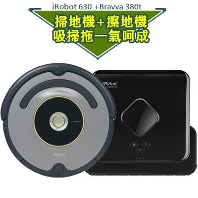 【組合最優惠】美國iRobot Roomba 630掃地機變壓充電座合體+Braava 380t鑽石級無噪音乾濕兩用機器人擦地機
