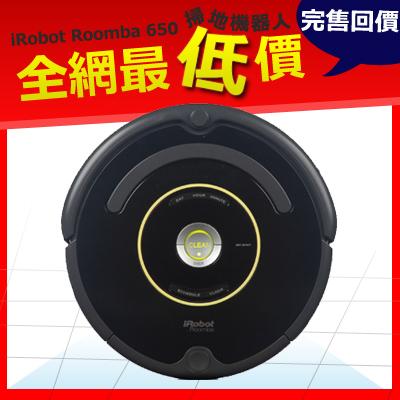美國iRobot Roomba 650機器人掃地機 送原廠邊刷3支+濾網6片+清潔工具套筒+清潔刷 +防撞條+15個月