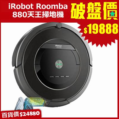美國iRobot Roomba 880天王級機器人掃地機【破盤回饋價】