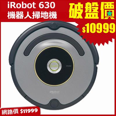 美國iRobot Roomba 630變壓充電座合體版送原廠邊刷3支+濾網6片+清潔套筒+清潔刷+防撞條+保護貼+螢幕保護+15月保固【破盤追加】