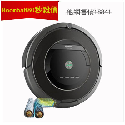 iRobot Roomba 880  天王級機器人掃地機【最新秒殺價】