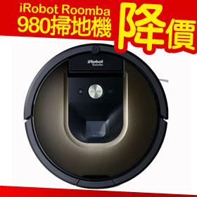 iRobot Roomba 980帝王級機器人掃地機送【最新破盤降價優惠】