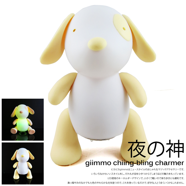 giimmo魔幻燈彩安撫夜燈(小狗銳思Rice 電池型)