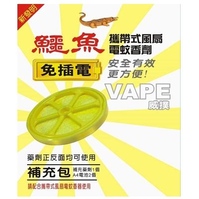 鱷魚攜帶式風扇電蚊香劑(手錶型補充包)(5盒入)