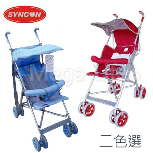 欣康 Syncon 鋁管加寬型傘車(2色可選)