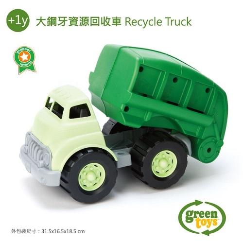 【促銷】美國【GreenToys】大鋼牙資源回收車