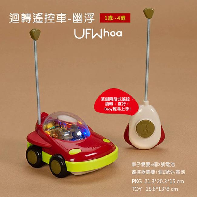 美國【B.Toys】迴轉遙控車~幽浮