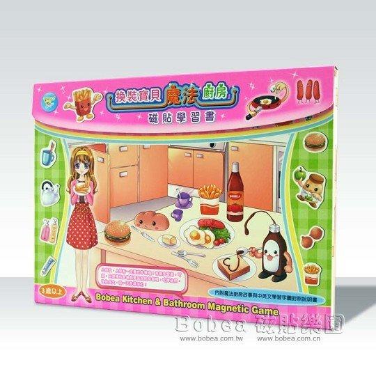 【孩子國】換裝寶貝魔法廚房磁貼學習書