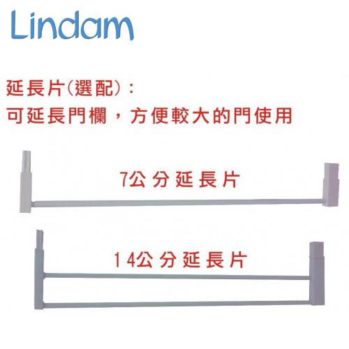 英國林登 LINDAM 門護欄延長片7公分(加寬型適用)