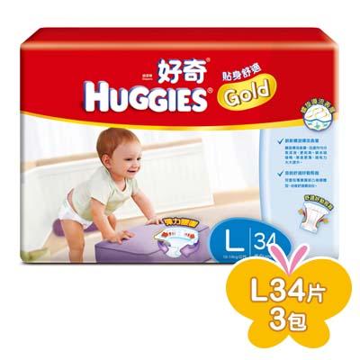 【促銷】金好奇貼身舒適紙尿褲L(34片) x3包/箱+贈好奇果油濕巾2包