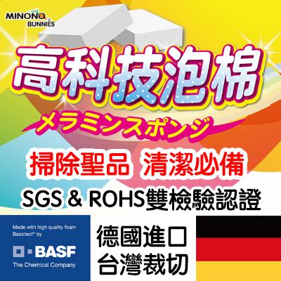【促銷】米諾諾 - 德國BASF高科技泡棉24入