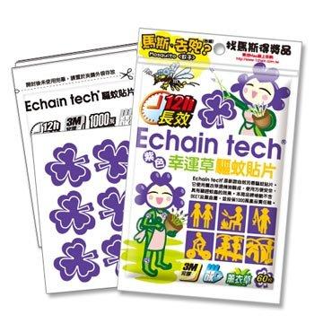 Echain Tech 長效驅蚊防蚊貼片-紫色幸運草 1包(共60片)