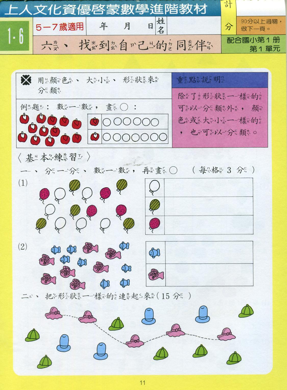 特賣【開學慶】上人文化資優數學國小一上(更新版)1~5冊