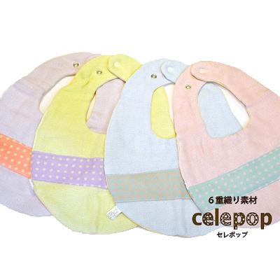 西村媽媽 celepop 六層魔法空氣紗圍兜(二件組)