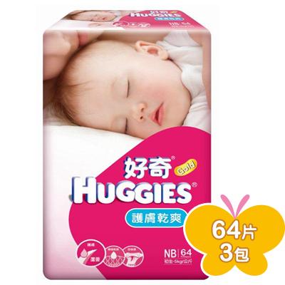 【促銷】金好奇護膚乾爽紙尿褲NB(64片)x3包/箱+贈好奇果油濕巾2包