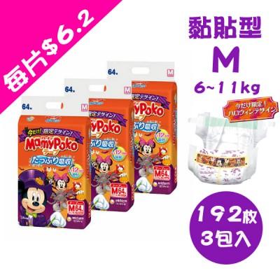 現貨供應【萬聖節限定版 吸血鬼米奇】日本境內超強瞬吸滿意寶寶紙尿褲(黏貼)M號 64×3包1箱