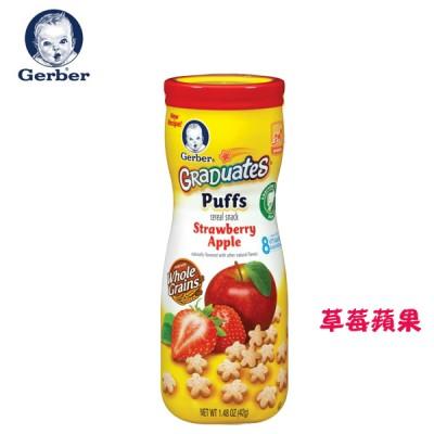 Gerber美國嘉寶星星餅乾-草苺蘋果