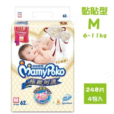 【特賣】滿意寶寶 極緻呵護(M)62片 x 4包/箱-共248片