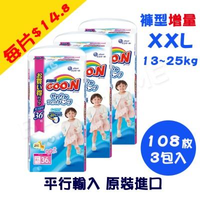 【獨家特賣】日本大王 國內限定NHK版(長頸鹿) 紙尿褲-褲型 增量版 女XXL 36x3包1箱