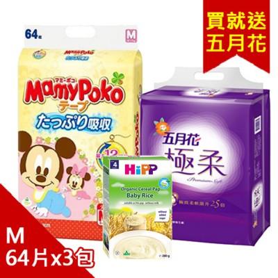 【好禮雙重送贈面紙+喜寶】滿意寶寶 MAMYPOKO 米奇超強瞬吸紙尿褲(黏貼)M號 64×3包1箱