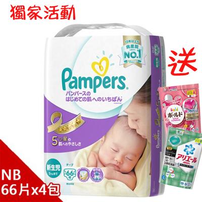 幫寶適 日本境內限定 新改良紫色幫寶適紙尿褲(黏貼)NB號66×4包1箱加送洗衣球一包
