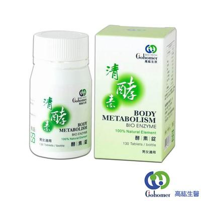 【特賣】高紘生醫 清酵素酵素錠(30毫克x130錠/罐)