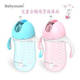 【特賣】Babymate  兒童企鵝吸管珠珠杯(共兩色)