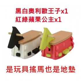 特賣【TWO BOO 二寶】黑白奧利歐王子+紅綠蘋果公主 搖寶馬