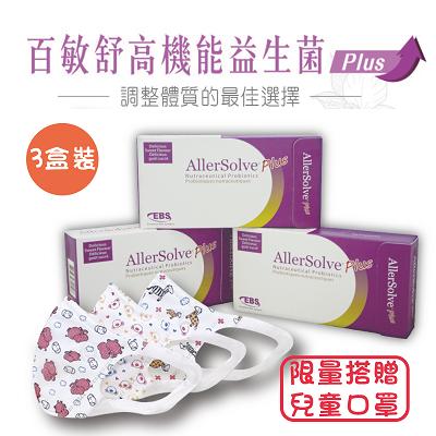 【限量特賣】搭贈兒童口罩6個【凌越生醫】百敏舒(益生菌) 3盒套裝組