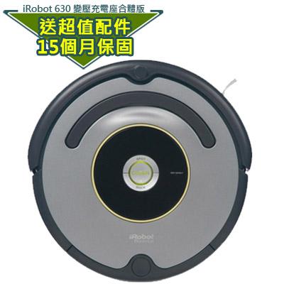 美國iRobot Roomba 630變壓充電座合體版送原廠邊刷3支+濾網6片+清潔套筒+清潔刷+防撞條+保護貼+螢幕保護+15月保固【追加50台破盤優惠】