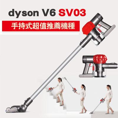 dyson V6加大吸頭無線吸塵器-SV03(紅色)【限量福利機】