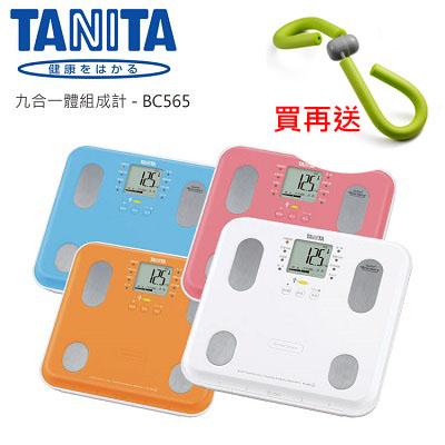 【健康月買再送美型蝴蝶圈】【TANITA】九合一體組成計 BC565