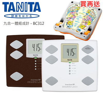 【健康月買再送拉筋板】【TANITA】九合一體組成計 BC312