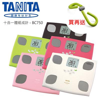 【健康月買再送美型蝴蝶圈】【TANITA】十合一 體脂計 BC750