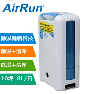 【53折下殺】日本新科技AirRun 除溼輪除濕機 DD181FW