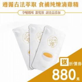 【再送$880折價券】【寶島手路菜】純煉滴雞精 3包(60ml/包)常溫包裝