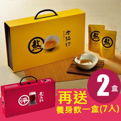 【新春好孕組】老協珍熬雞精-常溫版 (42ml*14入,2盒) 送【老協珍養身飲7入/盒 】