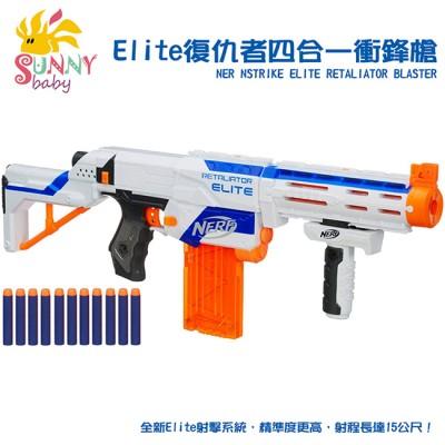 【Sunnybaby】Elite復仇者四合一衝鋒槍(白)