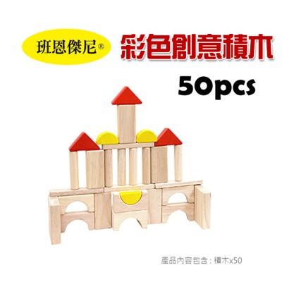 【班恩傑尼】50PCS彩色創意積木
