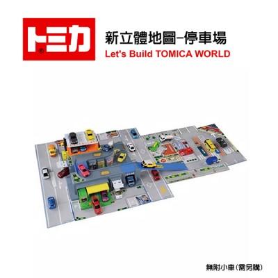 【日本 TAKARA TOMY TOMICA 】 新立體地圖-停車場