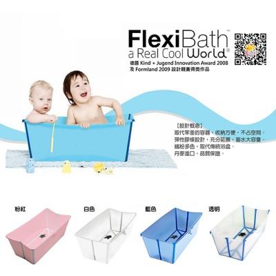 【特賣】丹麥Flexi Bath-摺疊浴盆(不含浴架)