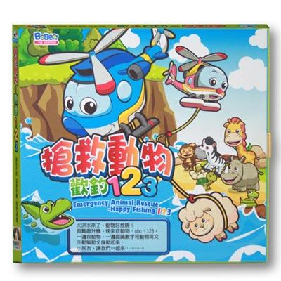 【Babytiger虎兒寶】磁鐵系列 - 學習遊戲書 - 搶救動物 歡釣123