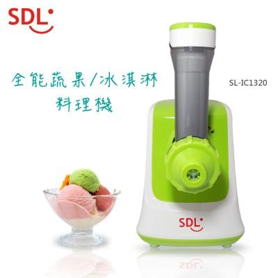 SDL山多力 全能蔬果(冰淇淋)料理機 SL-IC1320 / DC馬達