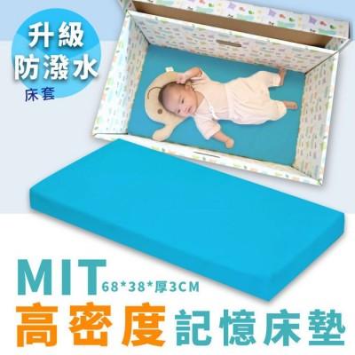 【特惠】台灣製記憶床墊(嬰兒紙箱床專用)兒童記憶枕 兒童枕頭 加長型枕 嬰兒床 JA0060